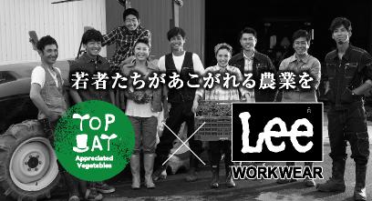 Lee x トップハットコラボレーション