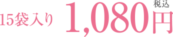 15袋入り1,080円